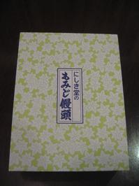 もみじワイン高知 014.jpg