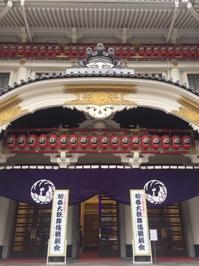 歌舞伎座 (6).jpg